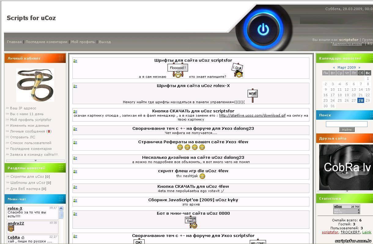 Кландестинелу: скрипт блок реклама ucoz