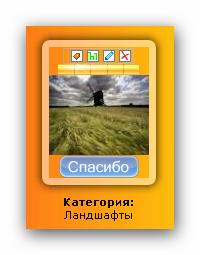 Новый вид фотографий  для uCoz
