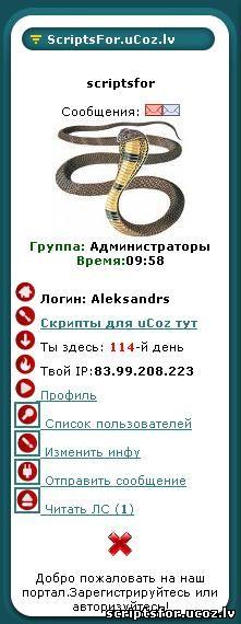 http://scriptsfor.ucoz.lv/images/profilj22.JPG